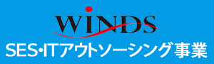 株式会社ウインズ SES・ITアウトソーシング事業